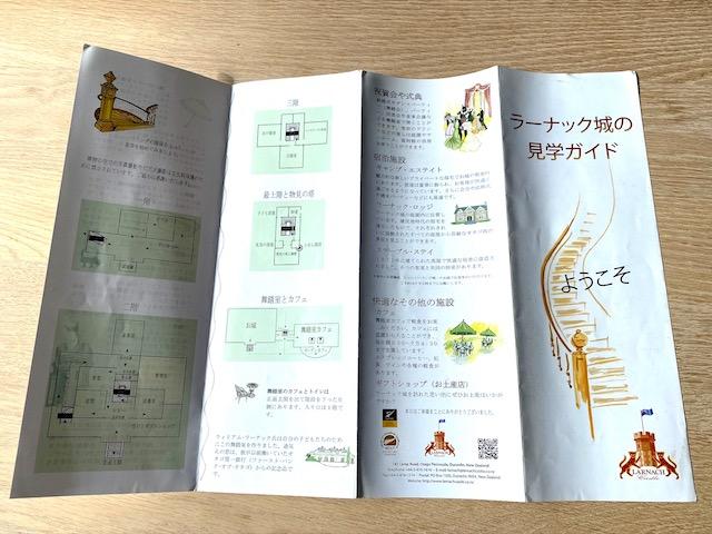 ラーナック城のパンフレット内部の地図