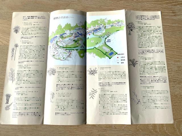 ラーナック城のお庭のパンフレット