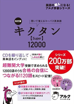 キクタンSuper12000