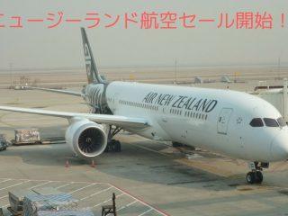 ニュージーランド航空【セール9月10まで】で夏のNZへお得に旅しよう!