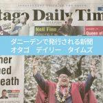 ダニーデンで発行される新聞オタゴデイリータイムズ