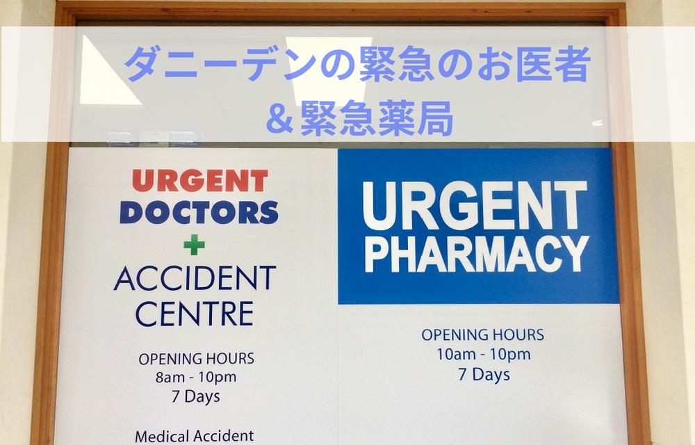 ダニーデンの緊急のお医者さんと緊急薬局