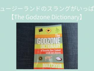 ニュージーランドのスラングがたっぷりの本【The Godzone Dictionary】