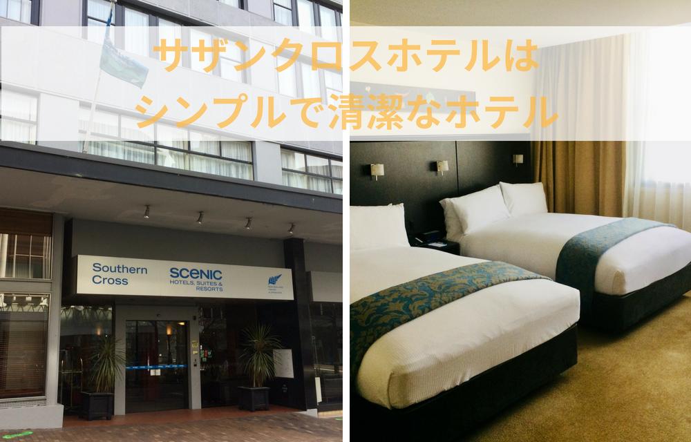 サザンクロスダニーデンホテルは清潔でシンプルなホテル