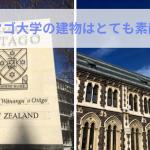 オタゴ大学はニュージーランドで一番古い大学