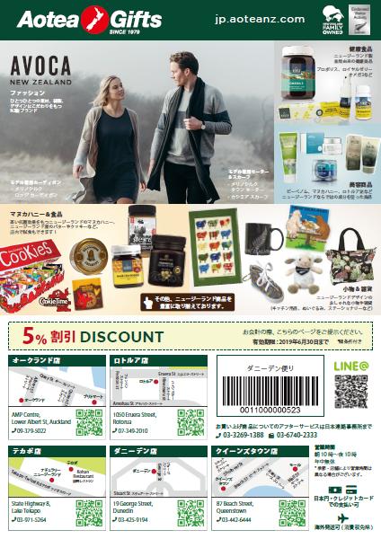 Aotea Discount JPG