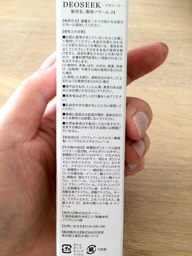 制汗剤デオシークの成分は?