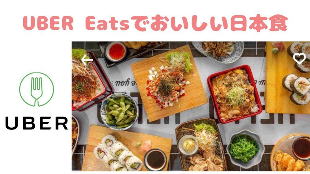 UBER Eatsを使ってニュージーランドの自宅でおいしい日本食