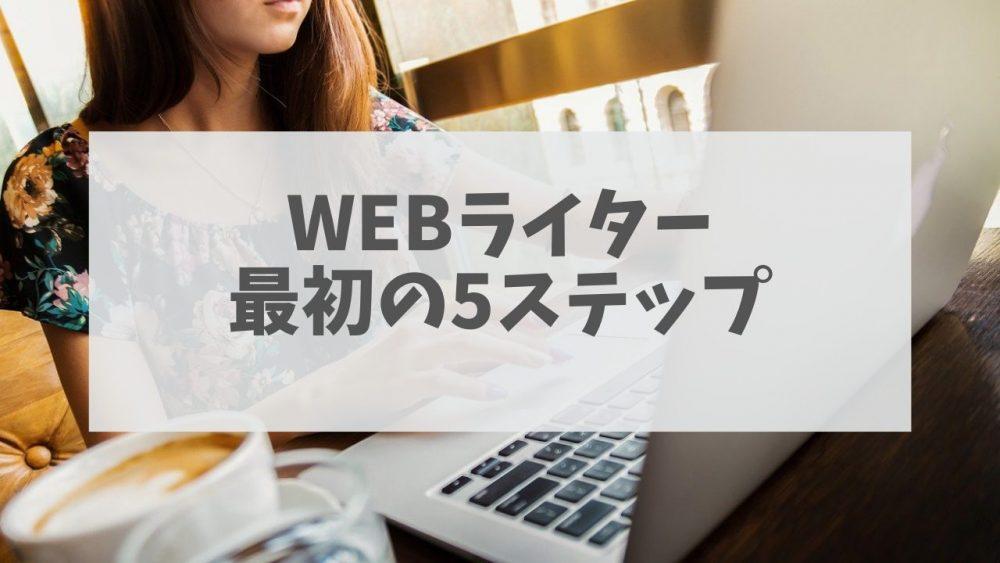 【Webライターになりたい】初心者が仕事に応募できるようになる最初の5ステップ!