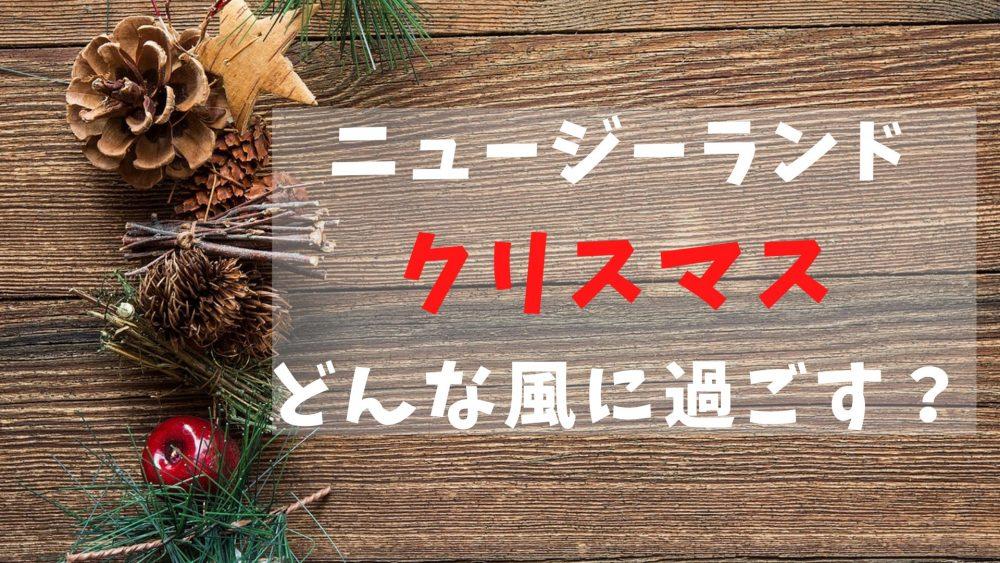 ニュージーランドでのクリスマスの過ごし方は?日本と違う3つの点も紹介!