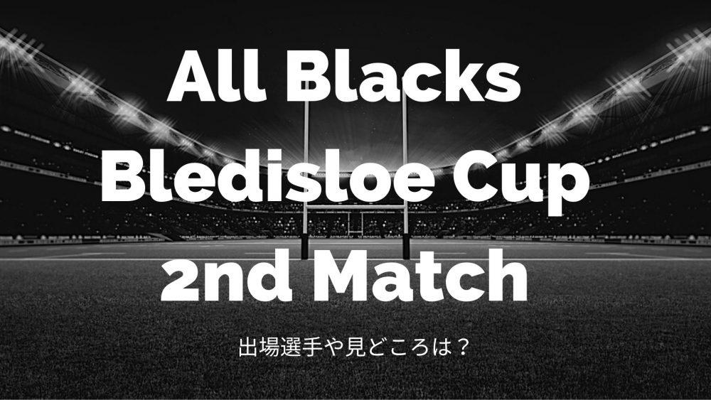 【2020年 Bledisloe Cup 第2戦】オールブラックスの出場選手や注目ポイントは?