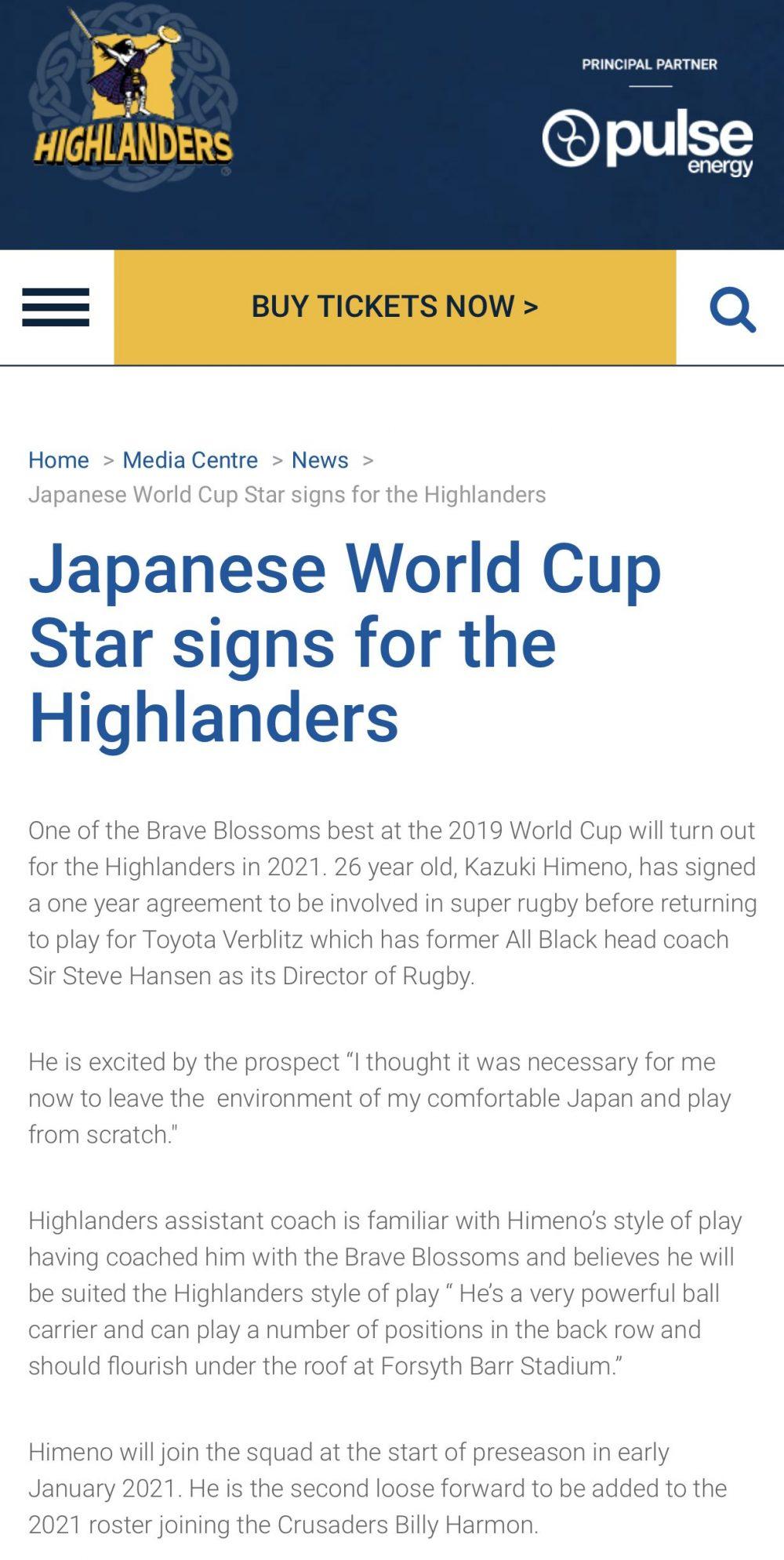 姫野和樹選手ハイランダーズ加入のニュースHighlanders公式サイト