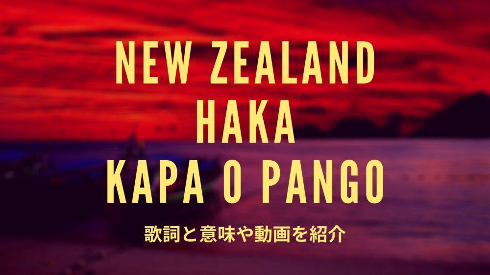 ニュージーランドのハカ【カパ・オ・パンゴ】の歌詞や初披露動画まとめ