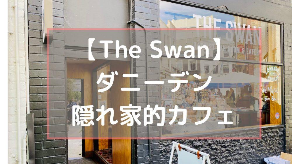 【The Swan】ダニーデンの中心部にある隠れ家的なおしゃれカフェ
