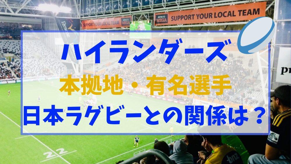 ハイランダーズはどんなチーム?本拠地や歴史・日本ラグビーとの関係を紹介!