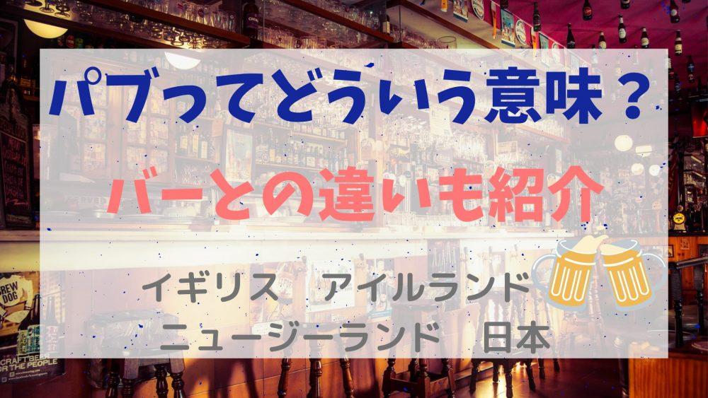 パブ(Pub)とはどういう意味?バー(Bar)との違いや海外と日本の特徴も紹介