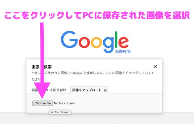 花や植物の写真から検索エンジンで名前を調べる方法パソコン版